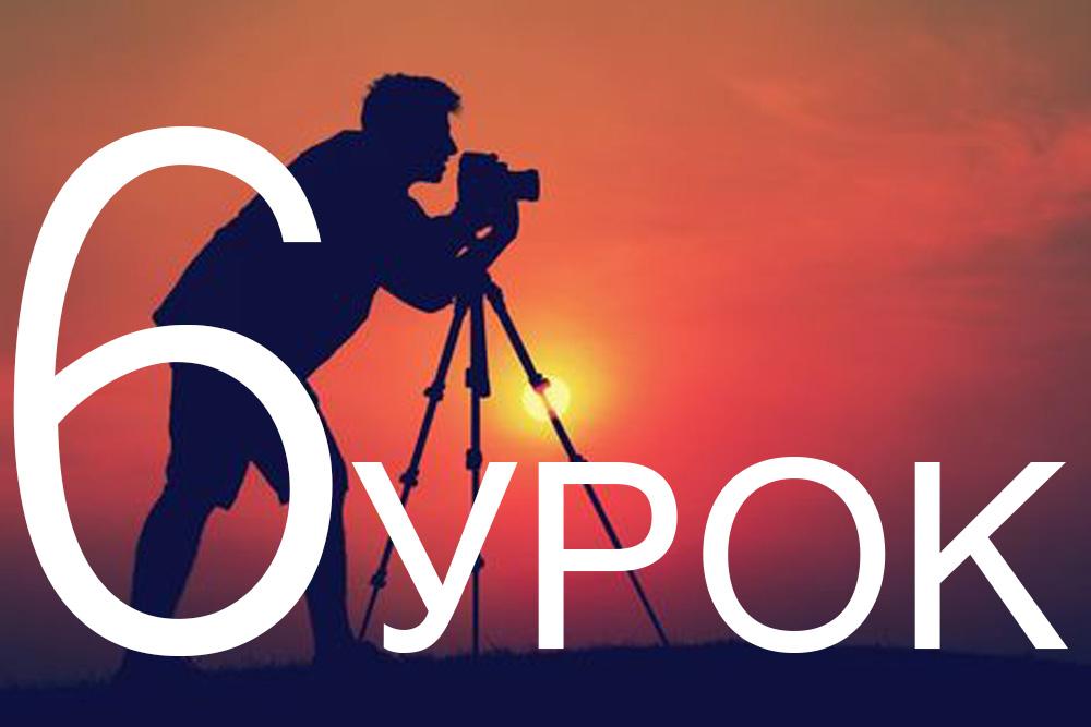Шестой урок фотошколы